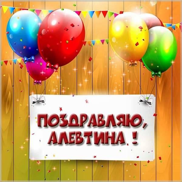 Картинка с поздравлением для Алевтины - скачать бесплатно на otkrytkivsem.ru