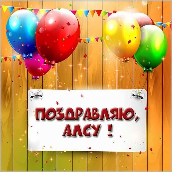Картинка с поздравлением для Алсу - скачать бесплатно на otkrytkivsem.ru