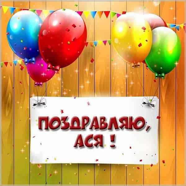Картинка с поздравлением для Аси - скачать бесплатно на otkrytkivsem.ru
