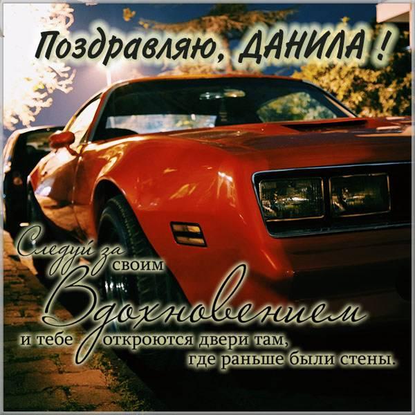 Картинка с поздравлением для Данила - скачать бесплатно на otkrytkivsem.ru