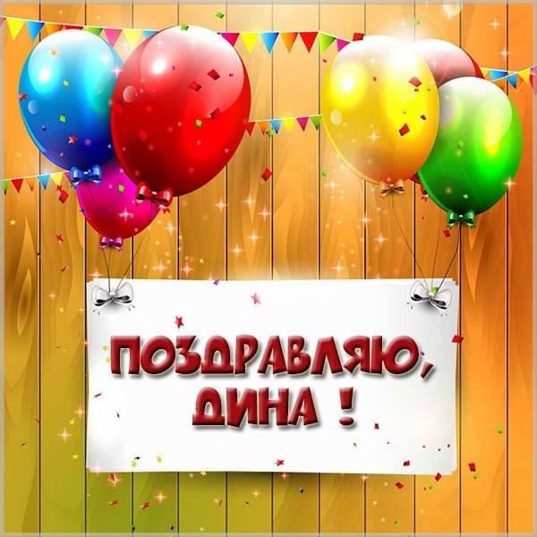Картинка с поздравлением для Дины - скачать бесплатно на otkrytkivsem.ru