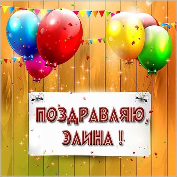 Картинка с поздравлением для Элины - скачать бесплатно на otkrytkivsem.ru
