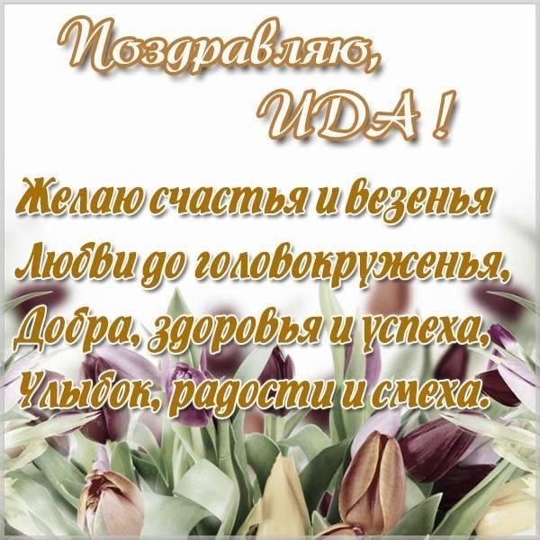 Картинка с поздравлением для Иды - скачать бесплатно на otkrytkivsem.ru