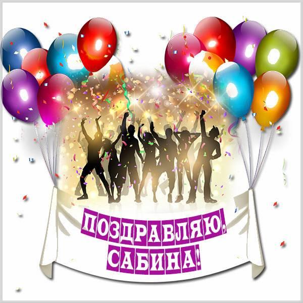 Картинка с поздравлением для Сабины - скачать бесплатно на otkrytkivsem.ru