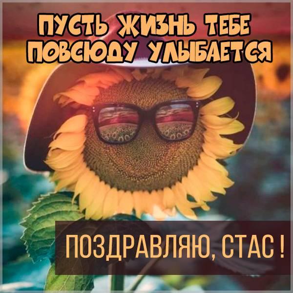 Картинка с поздравлением для Стаса - скачать бесплатно на otkrytkivsem.ru