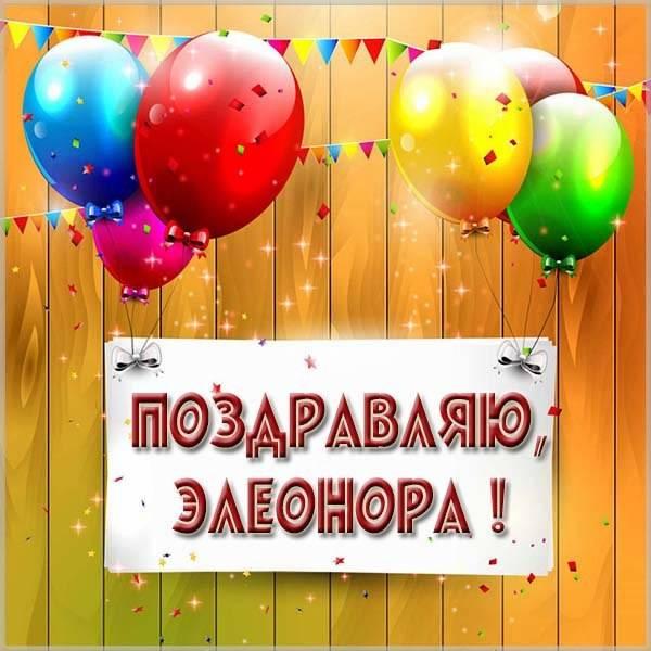 Картинка с поздравлением Элеоноре - скачать бесплатно на otkrytkivsem.ru