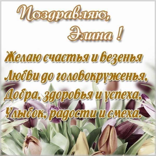 Картинка с поздравлением Элине - скачать бесплатно на otkrytkivsem.ru