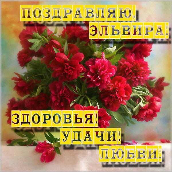 Картинка с поздравлением Эльвире - скачать бесплатно на otkrytkivsem.ru