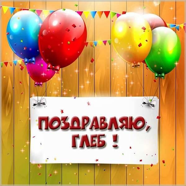 Картинка с поздравлением Глеба - скачать бесплатно на otkrytkivsem.ru