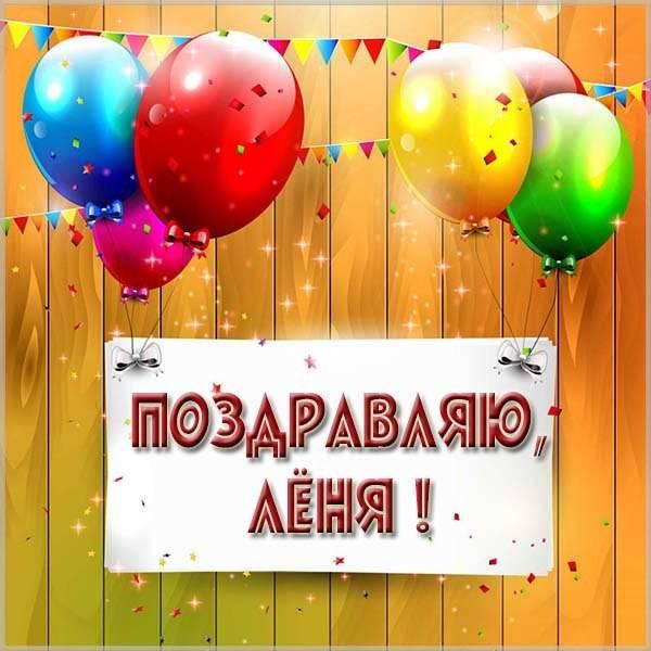 Картинка с поздравлением Лене - скачать бесплатно на otkrytkivsem.ru