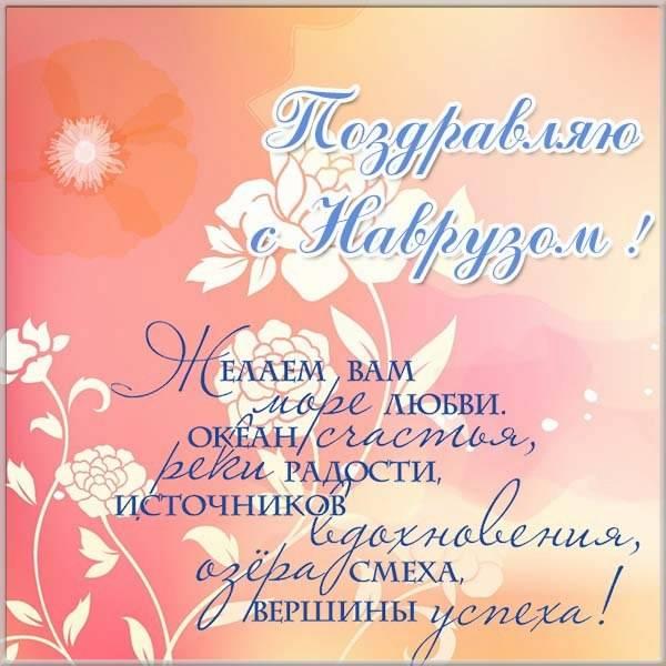 Картинка с поздравлением на Наурыз на русском - скачать бесплатно на otkrytkivsem.ru
