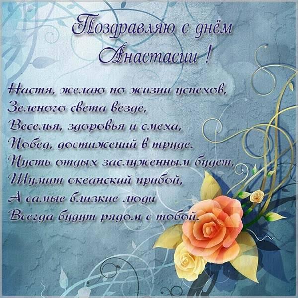 Картинка с поздравлением с днем Анастасии - скачать бесплатно на otkrytkivsem.ru