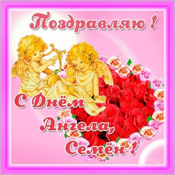 Картинка с поздравлением с днем ангела Семена - скачать бесплатно на otkrytkivsem.ru