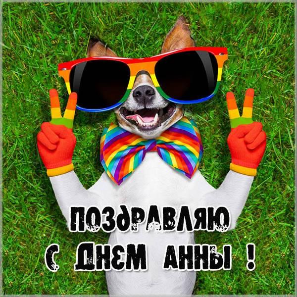 Картинка с поздравлением с днем Анны - скачать бесплатно на otkrytkivsem.ru