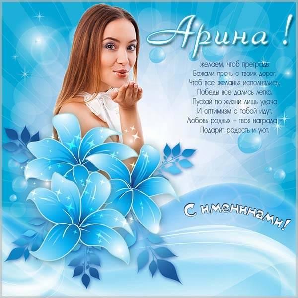 Картинка с поздравлением с днем Арины - скачать бесплатно на otkrytkivsem.ru