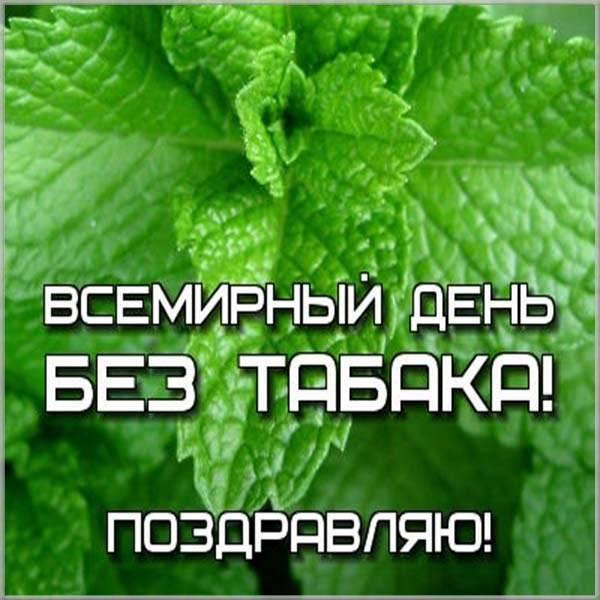Картинка с поздравлением с днем без табака - скачать бесплатно на otkrytkivsem.ru