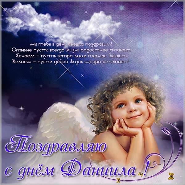 Картинка с поздравлением с днем Даниила - скачать бесплатно на otkrytkivsem.ru