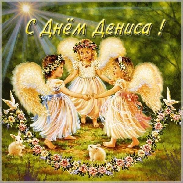 Картинка с поздравлением с днем Дениса - скачать бесплатно на otkrytkivsem.ru