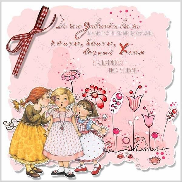 Картинка с поздравлением с днем девочек - скачать бесплатно на otkrytkivsem.ru
