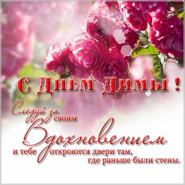 Картинка с поздравлением с днем Димы для Димы - скачать бесплатно на otkrytkivsem.ru