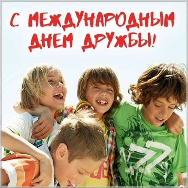 Картинка с поздравлением с днем дружбы - скачать бесплатно на otkrytkivsem.ru
