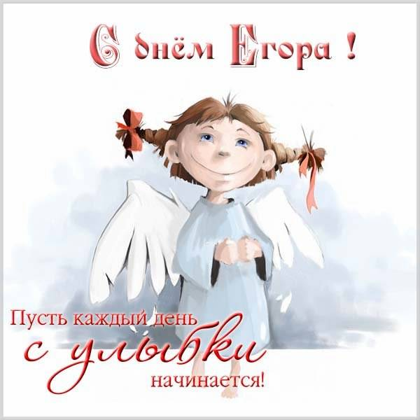 Картинка с поздравлением с днем Егора - скачать бесплатно на otkrytkivsem.ru
