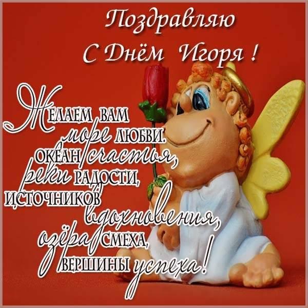 Картинка с поздравлением с днем Игоря для Игоря - скачать бесплатно на otkrytkivsem.ru