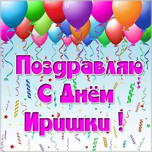 Картинка с поздравлением с днем Иришки - скачать бесплатно на otkrytkivsem.ru