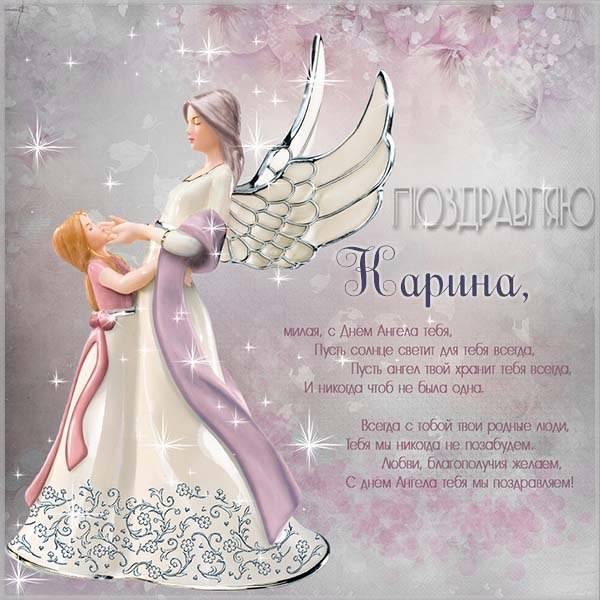 Картинка с поздравлением с днем Карины - скачать бесплатно на otkrytkivsem.ru