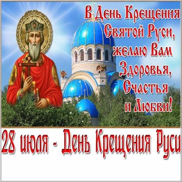 Картинка с поздравлением с днем Крещения Руси - скачать бесплатно на otkrytkivsem.ru