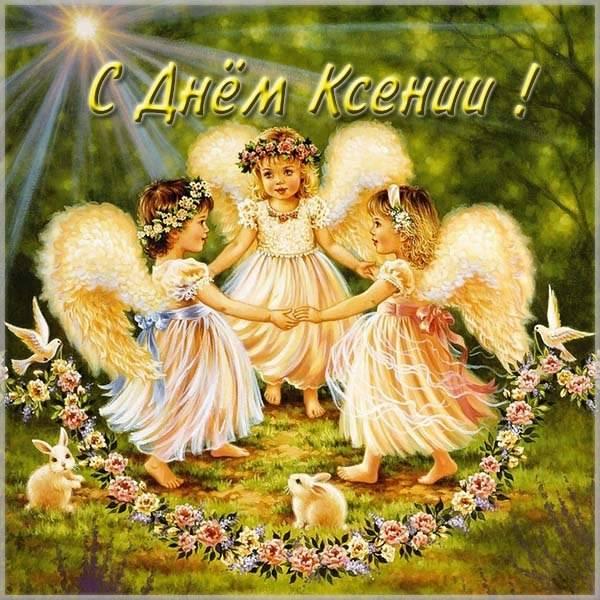 Картинка с поздравлением с днем Ксении - скачать бесплатно на otkrytkivsem.ru