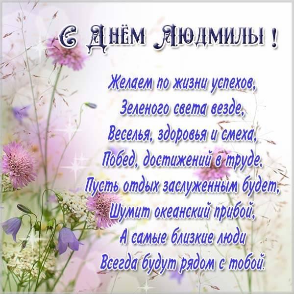Картинка с поздравлением с днем Людмилы - скачать бесплатно на otkrytkivsem.ru