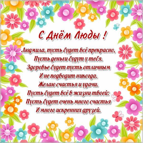 Картинка с поздравлением с днем Люды - скачать бесплатно на otkrytkivsem.ru