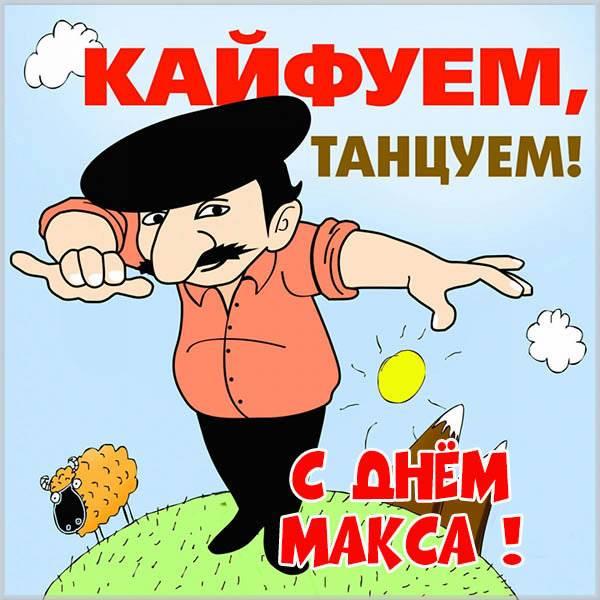 Картинка с поздравлением с днем Макса - скачать бесплатно на otkrytkivsem.ru
