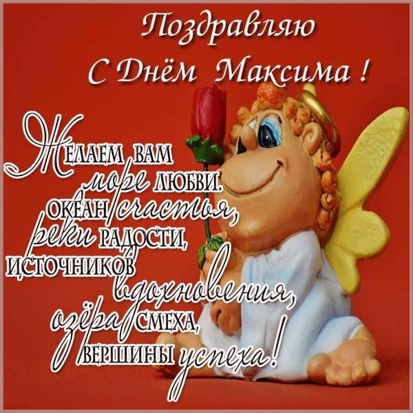 Картинка с поздравлением с днем Максима - скачать бесплатно на otkrytkivsem.ru