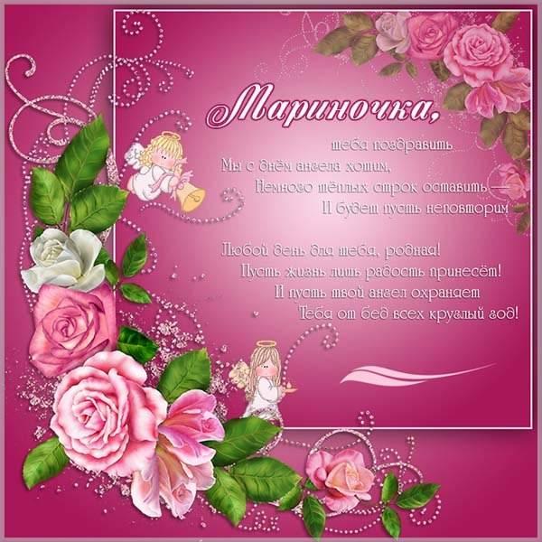 Картинка с поздравлением с днем Мариночки - скачать бесплатно на otkrytkivsem.ru