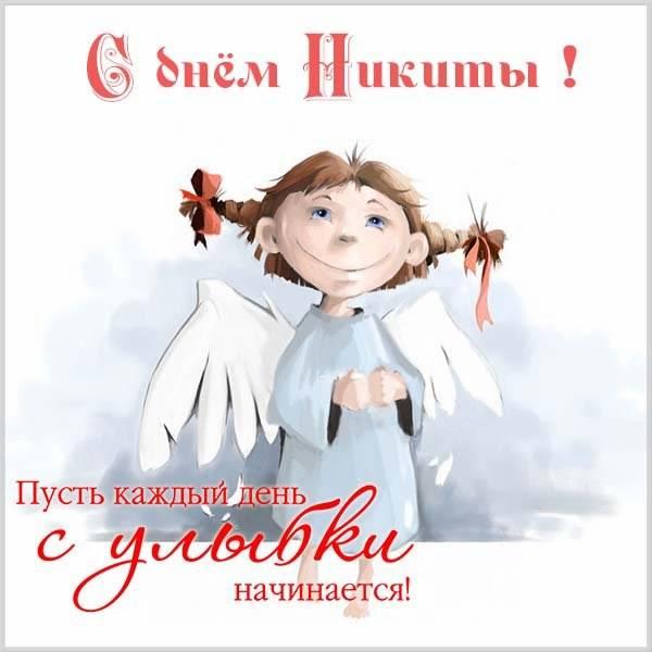 Картинка с поздравлением с днем Никиты - скачать бесплатно на otkrytkivsem.ru