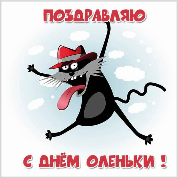 Картинка с поздравлением с днем Оленьки - скачать бесплатно на otkrytkivsem.ru