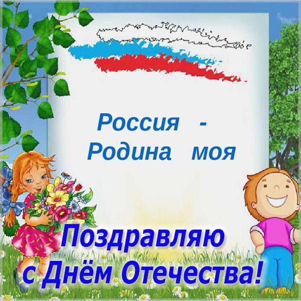Картинка с поздравлением с днем отечества - скачать бесплатно на otkrytkivsem.ru