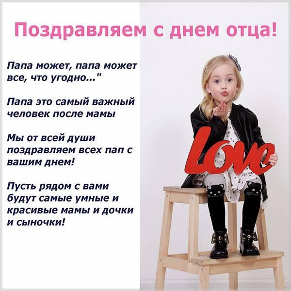 Картинка с поздравлением с днем отца - скачать бесплатно на otkrytkivsem.ru