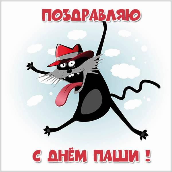 Картинка с поздравлением с днем Паши - скачать бесплатно на otkrytkivsem.ru