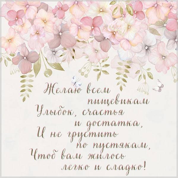 Картинка с поздравлением с днем пищевика - скачать бесплатно на otkrytkivsem.ru
