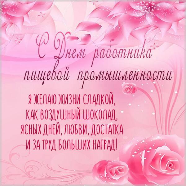 Картинка с поздравлением с днем пищевой промышленности - скачать бесплатно на otkrytkivsem.ru