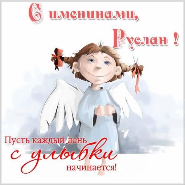 Картинка с поздравлением с днем Руслана - скачать бесплатно на otkrytkivsem.ru