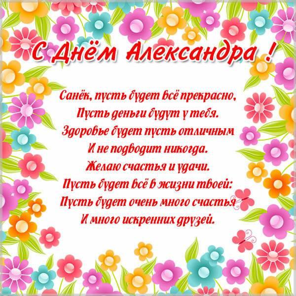 Картинка с поздравлением с днем Сани - скачать бесплатно на otkrytkivsem.ru