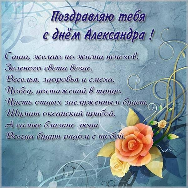 Картинка с поздравлением с днем Саши для Саши - скачать бесплатно на otkrytkivsem.ru