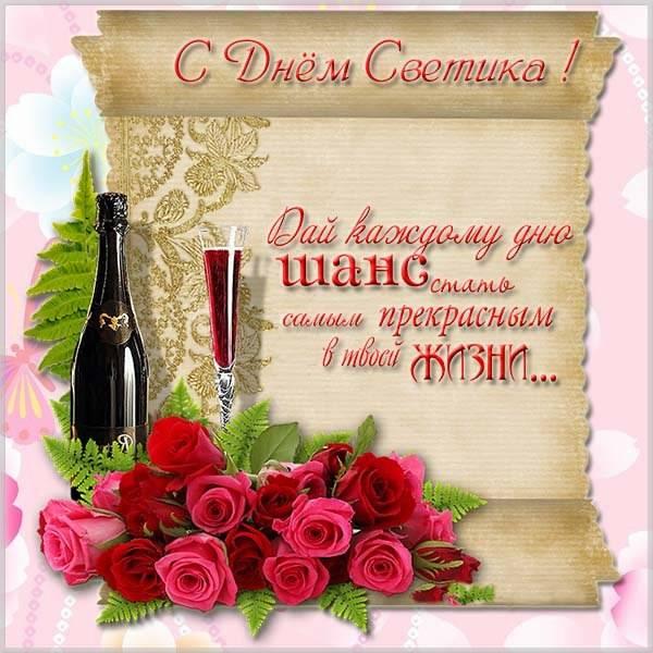 Картинка с поздравлением с днем Светика - скачать бесплатно на otkrytkivsem.ru