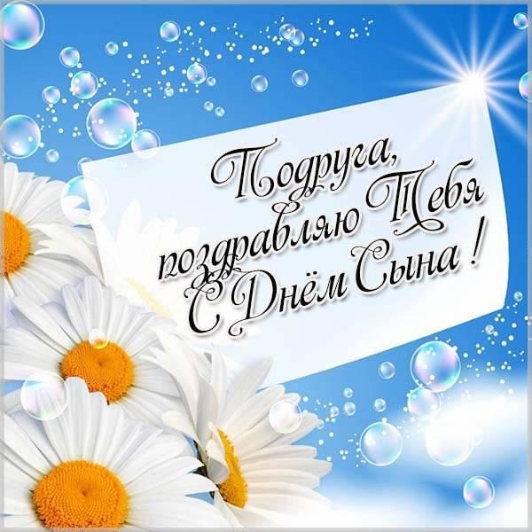 Картинка с поздравлением с днем сына подруги - скачать бесплатно на otkrytkivsem.ru