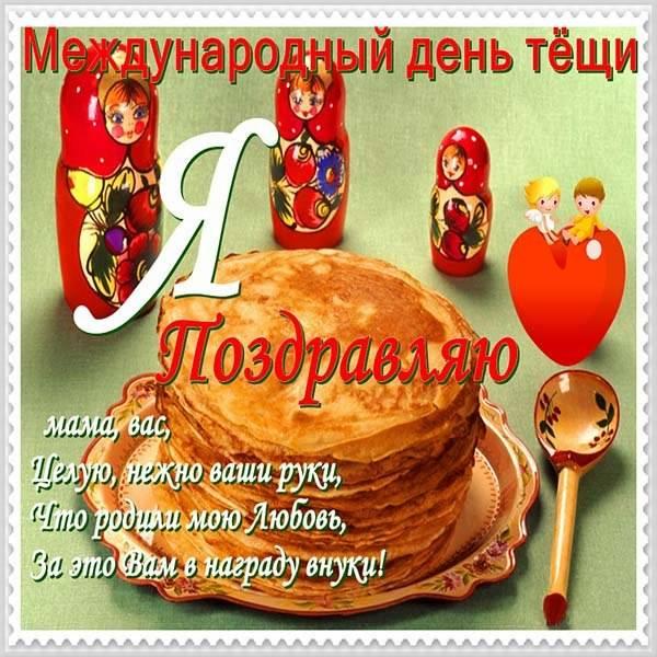 Картинка с поздравлением с днем тещи от зятя - скачать бесплатно на otkrytkivsem.ru