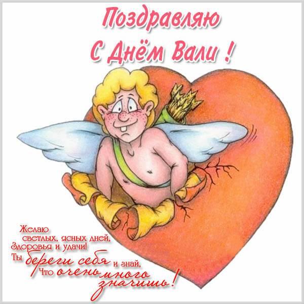 Картинка с поздравлением с днем Вали - скачать бесплатно на otkrytkivsem.ru